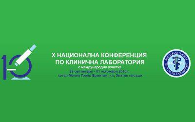 X Национална конференция по клинична лаборатория