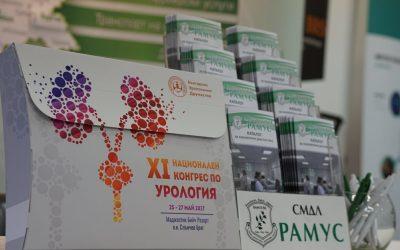 XI-ти национален конгрес по урология