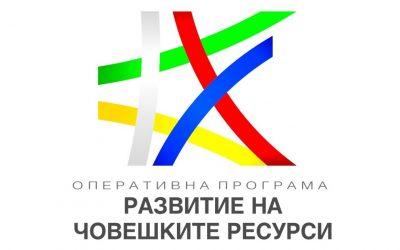Осигуряване на добри и безопасни условия на труд в СМДЛ РАМУС ООД