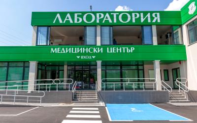 Единствената лаборатория в България със сертификат от QCMD за извършване на PCR тест за SARS CoV 2